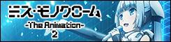 「ミス・モノクローム -The Animation- 2」&「ミス・モノクローム -The Animation- 3」公式サイト