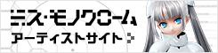 ミス・モノクローム アーティストサイト