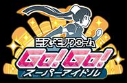 ミス・モノクローム Go!Go!スーパーアイドル