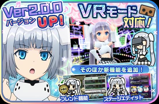 Ver2.0.0アップデートについてのお知らせ